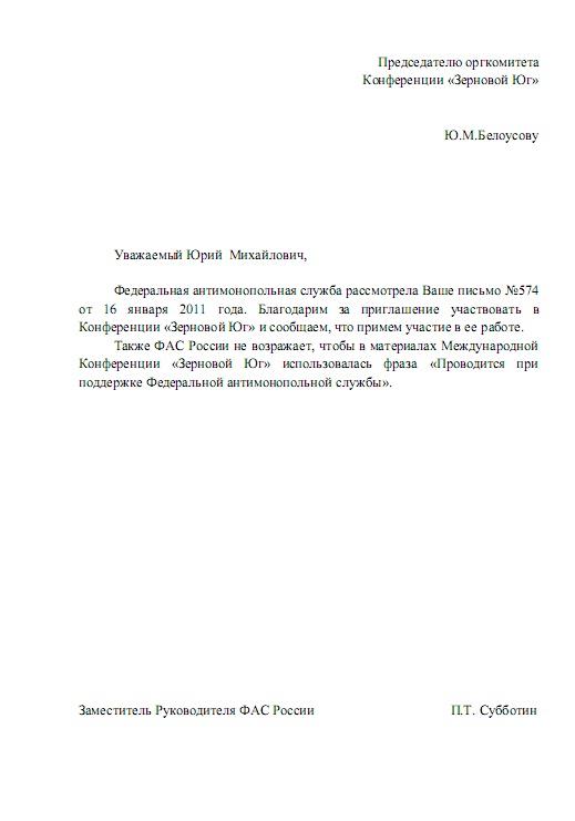 Письмо Федеральной антимонопольной службы