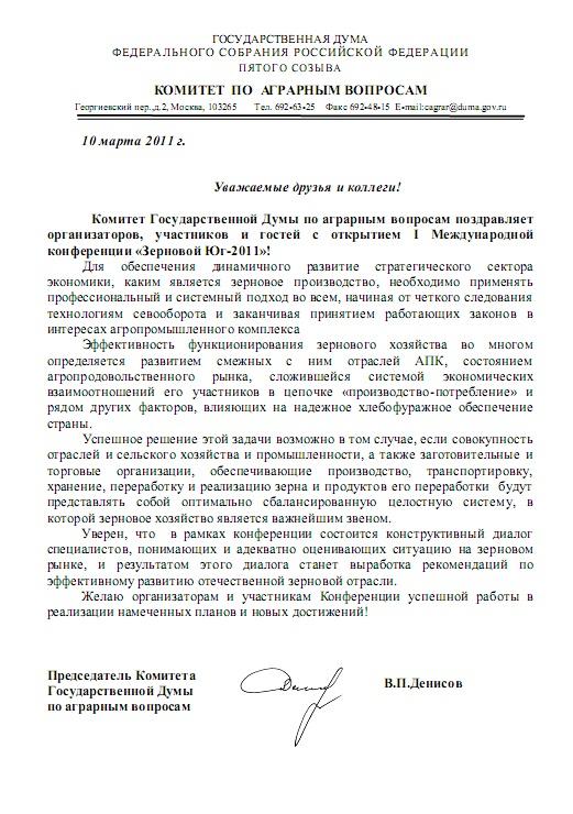 Письмо Комитета Государственной Думы по аграрным вопросам