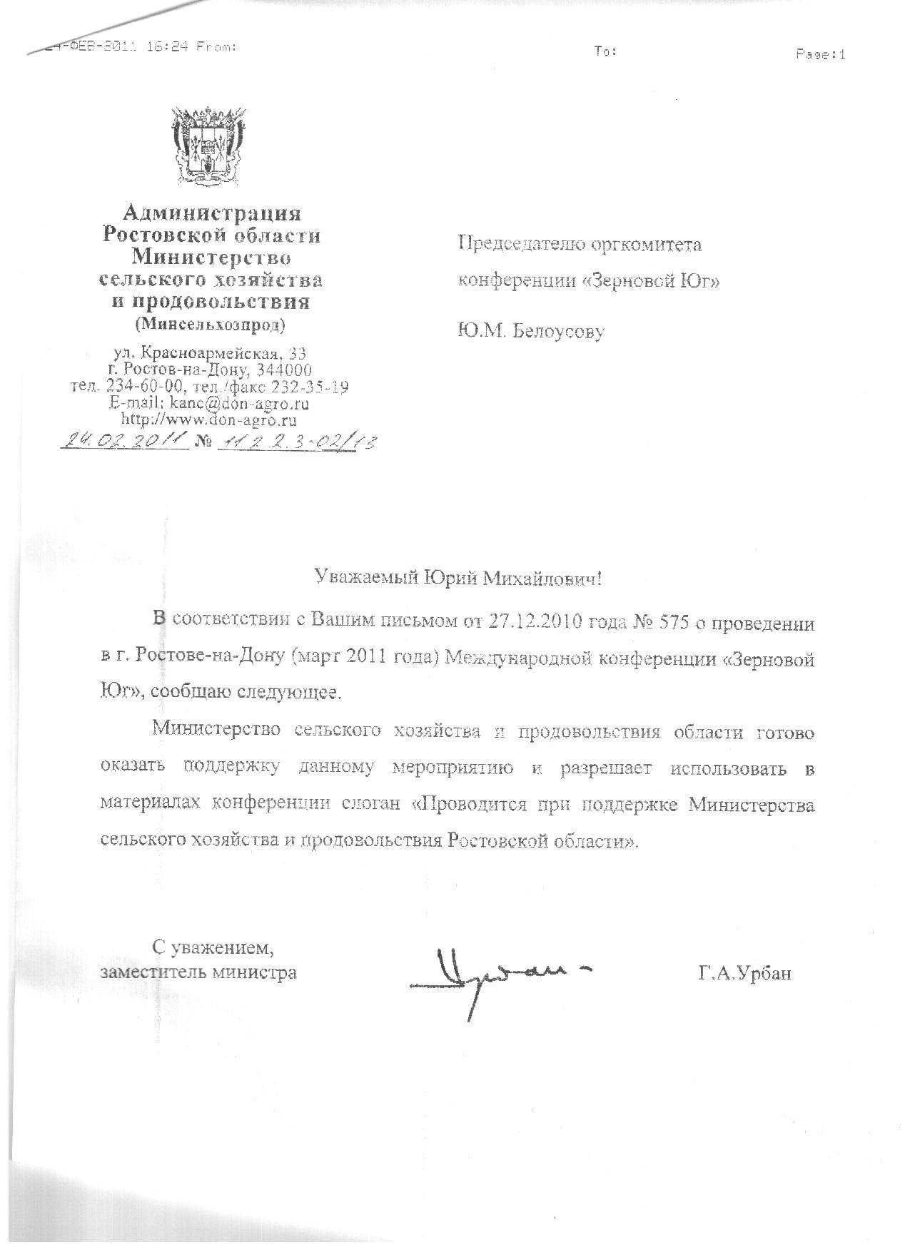 Письмо Администрации Ростовской области Министерства сельского хозяйства и продовольствия