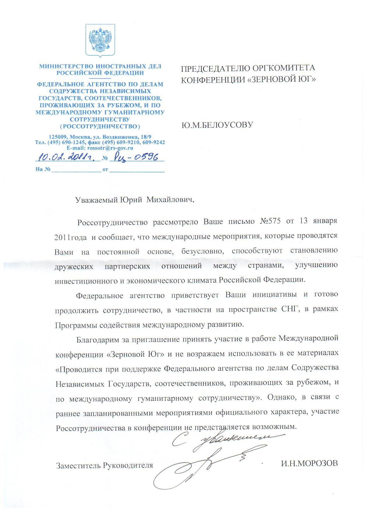 Письмо Россотрудничества