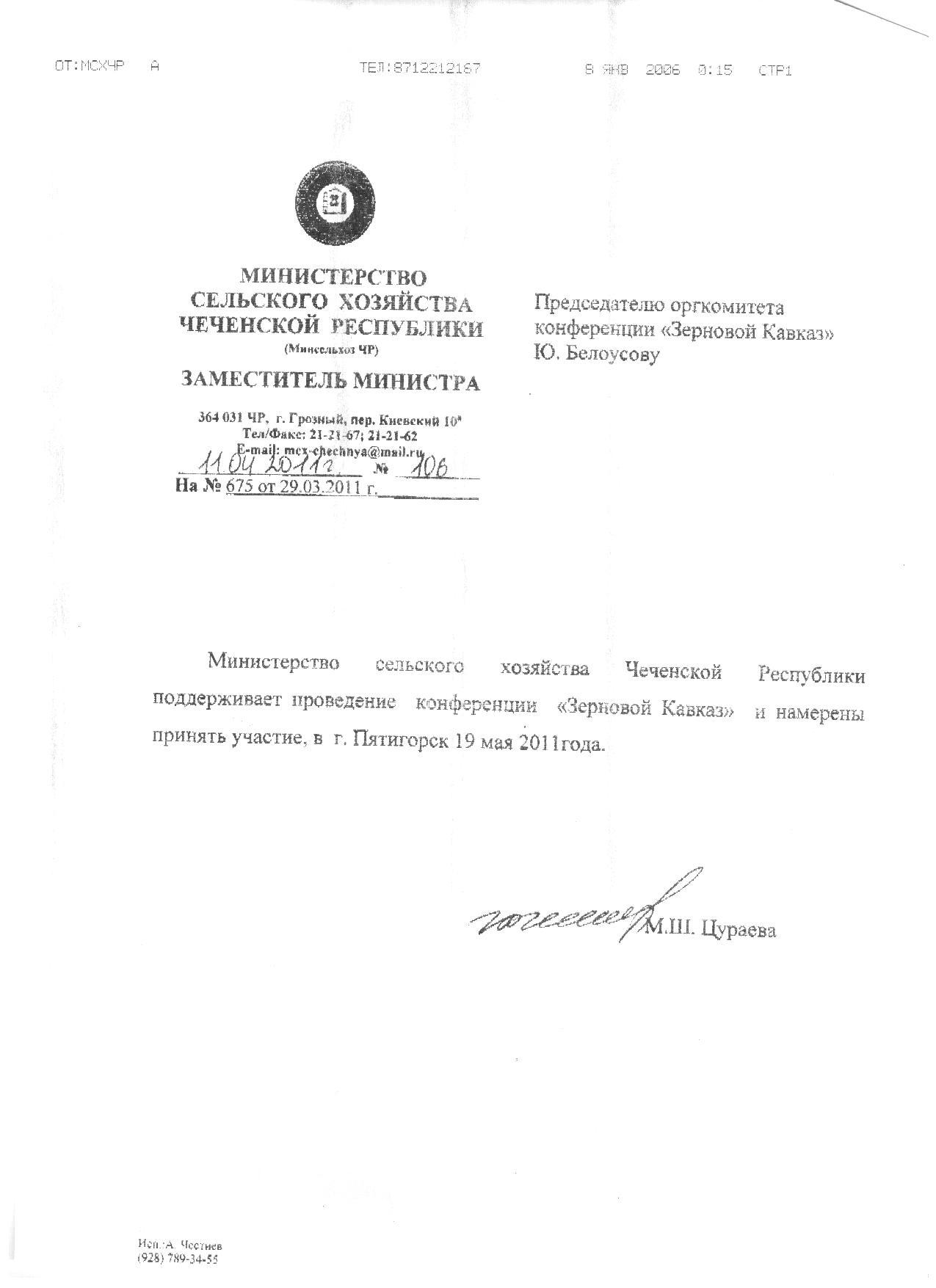 Министерство сельского хозяйства Чеченской республики