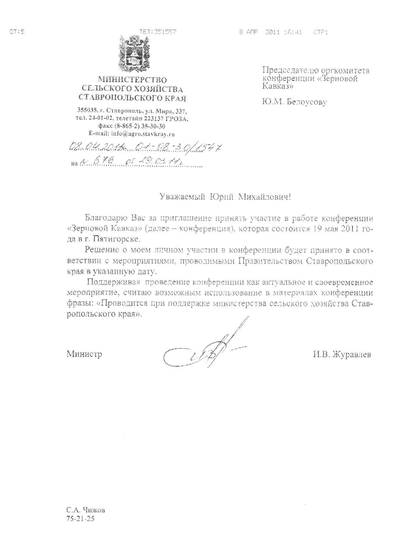 Министерство сельского хозяйства Ставропольского края