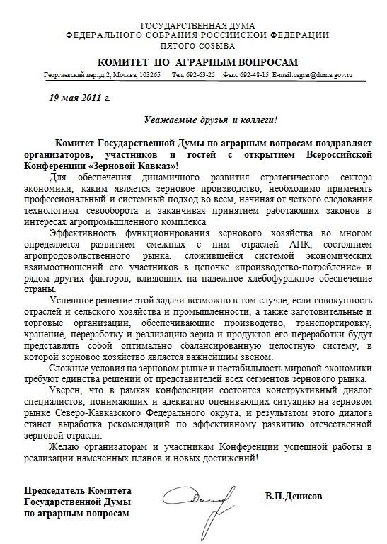 Председатель Комитета Государственной Думы по аграрным вопросам