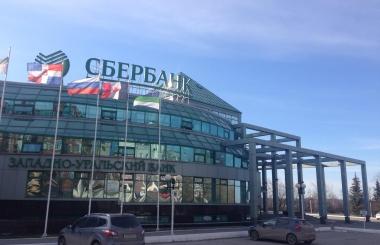 Волго вятский банк пао сбербанк адрес пермь