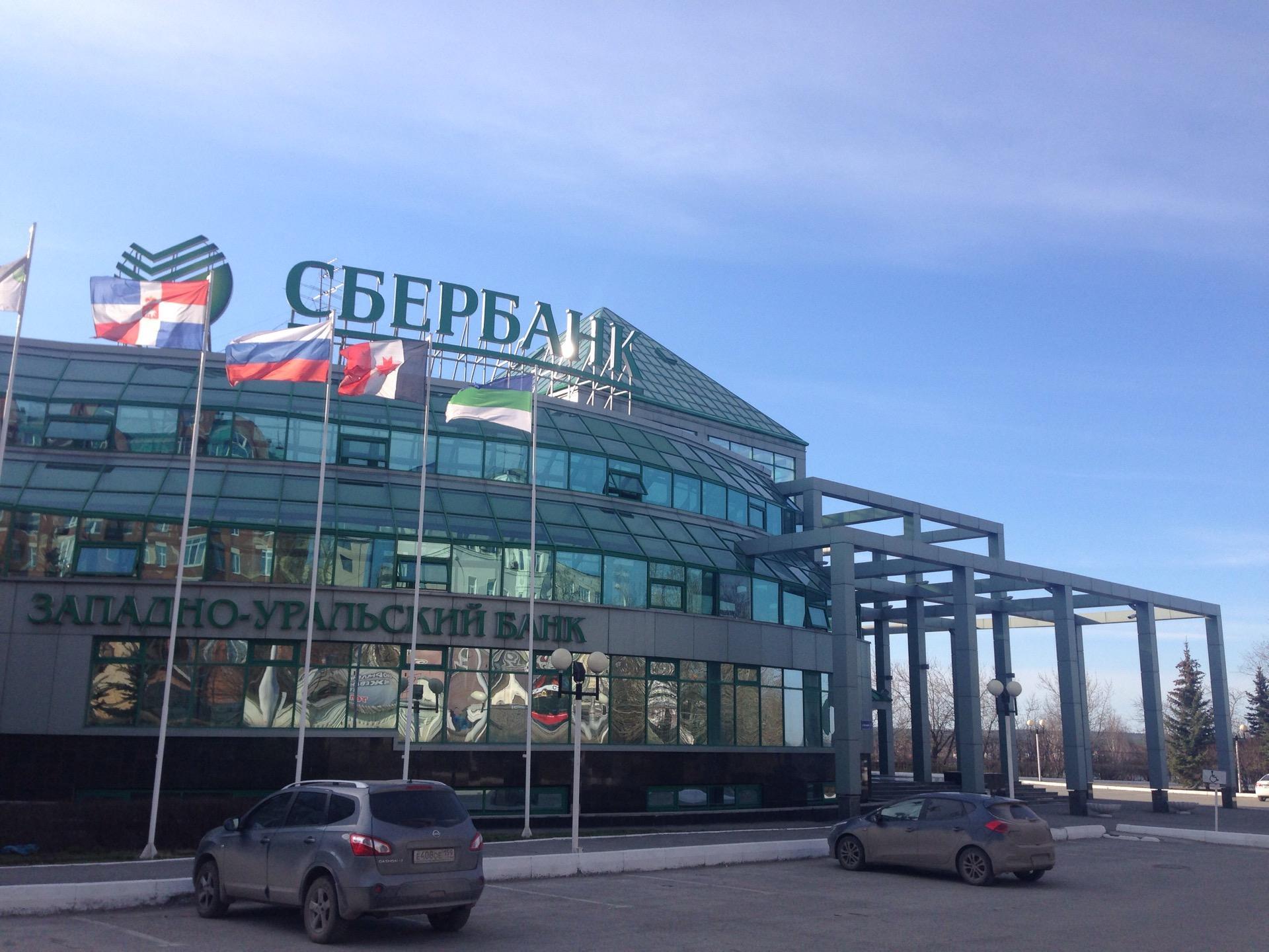 северо-западный банк пао сбербанк адрес головного офиса база кредитных историй россия
